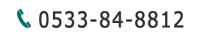 TEL.0533-84-8812(受付時間/月 13:00~21:00 火~日 9:00~21:30)