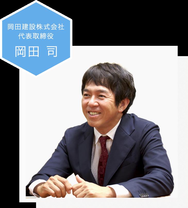岡田建設株式会社 代表取締役 岡田 司