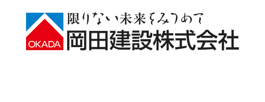 岡田建設株式会社