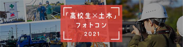 「高校生×土木」フォトコン2021