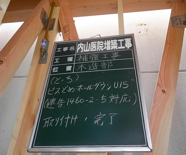 内山医院 木工事3