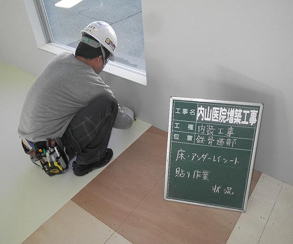 内山医院 内装工事2