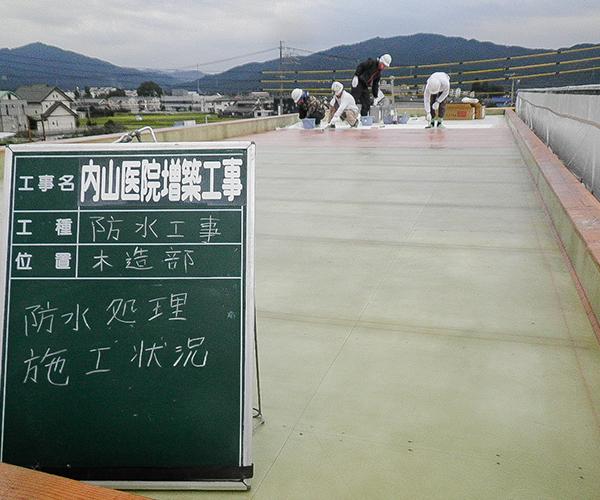 内山医院 防水工事3