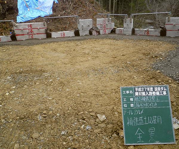 補強土壁工(テールアルメ):4.補強盛土