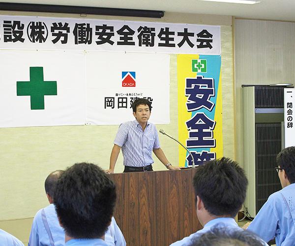 平成28年度 岡田建設株式会社 労働安全衛生大会1