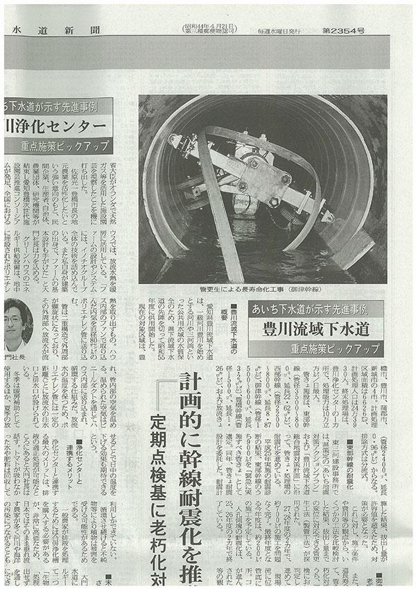 弊社施工の現場が 日本下水道新聞に取り上げられました。1
