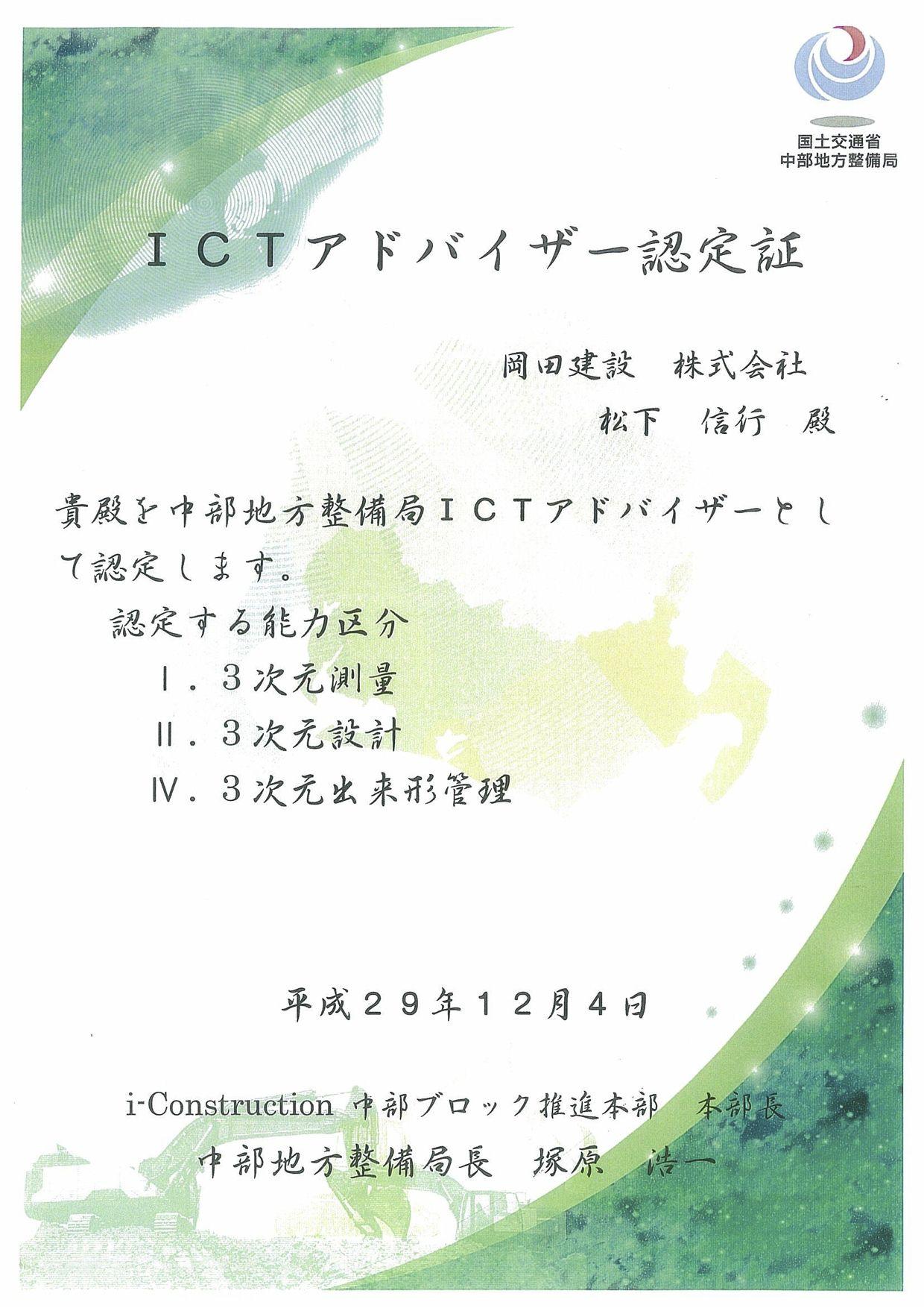 第4回ICTアドバイザーに認定!1