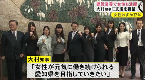 当社社員が愛知県知事へ表敬訪問致しました3