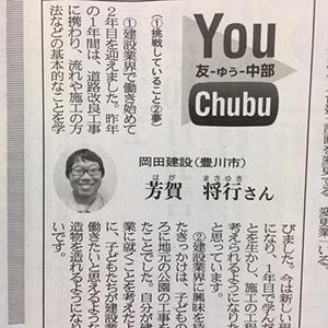 弊社社員が建通新聞に掲載されました