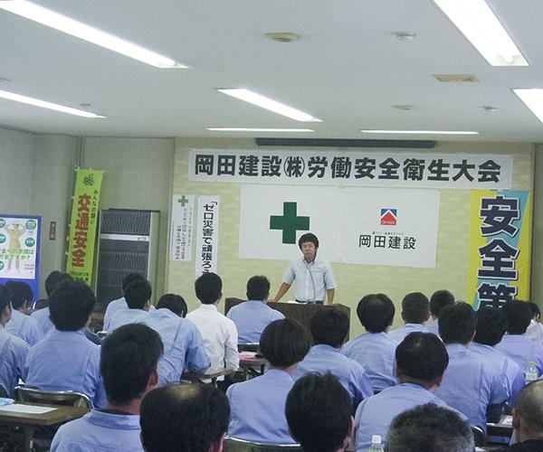 平成30年度 岡田建設株式会社 労働安全衛生大会1