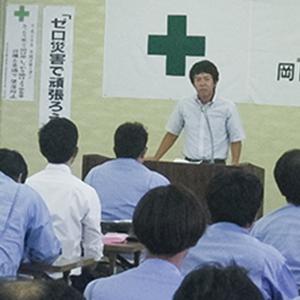 平成30年度 岡田建設株式会社 労働安全衛生大会