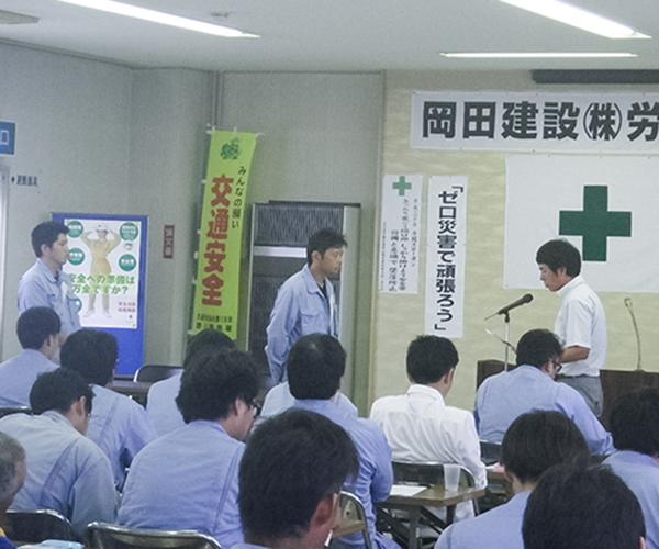 平成30年度 岡田建設株式会社 労働安全衛生大会2