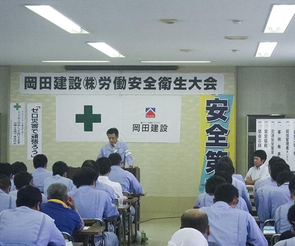 平成30年度 岡田建設株式会社 労働安全衛生大会3