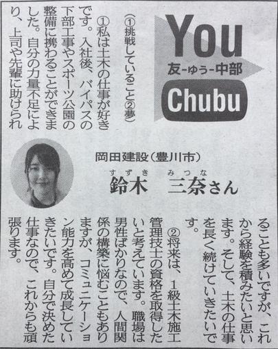 弊社社員が建通新聞に掲載されました②1
