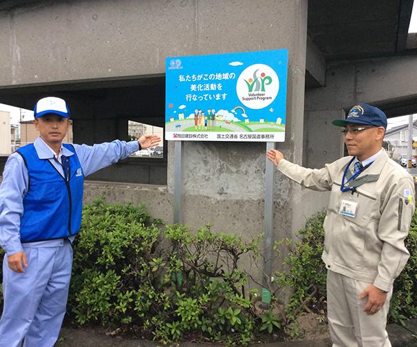 国土交通省中部地方整備局名古屋国道事務所とボランティアサポートの協定を締結しました。2
