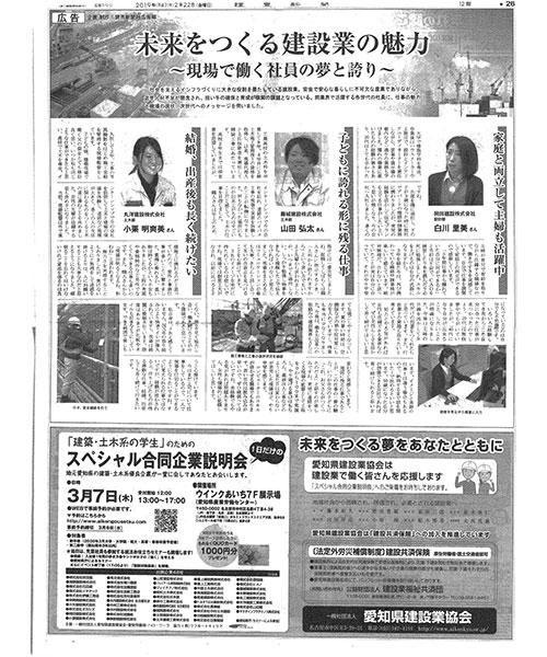 讀賣新聞【未来を作る建設業の魅力】に掲載されました1