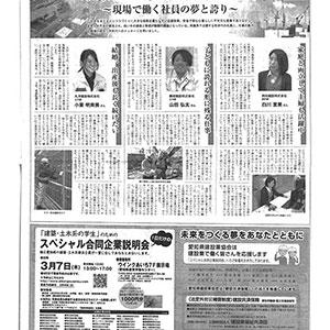 讀賣新聞【未来を作る建設業の魅力】に掲載されました