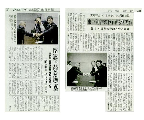 宿伊奈土地区画整理事業(仮称)の覚書締結式が行われました。3