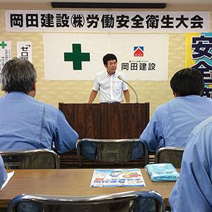 令和元年 岡田建設株式会社 労働安全衛生大会