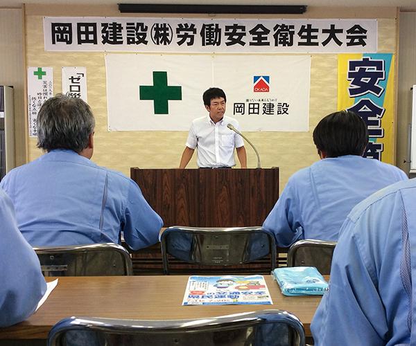 令和元年 岡田建設株式会社 労働安全衛生大会1
