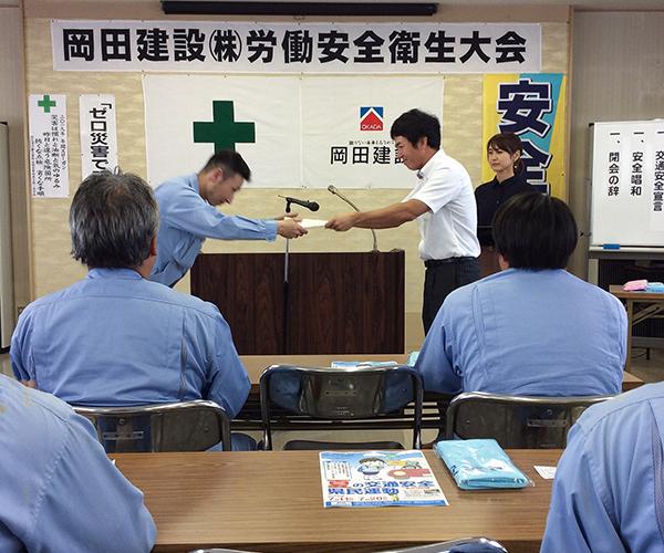 令和元年 岡田建設株式会社 労働安全衛生大会2