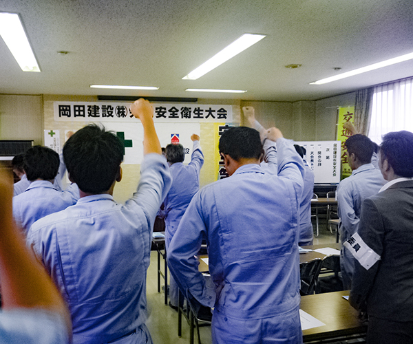 令和元年 岡田建設株式会社 労働安全衛生大会3