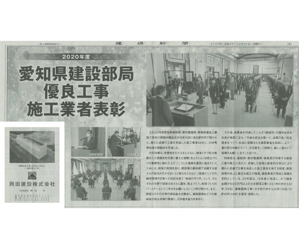 愛知県建設部局優良工事施工業者として表彰されました3