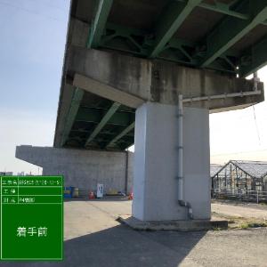 道路改良工事(宮下立体R2-4)、道路改良工事(宮下立体R2-5)