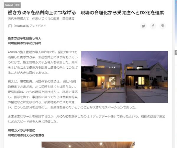 Housing Tribune Onlineに岡田建設が取り上げられました!1