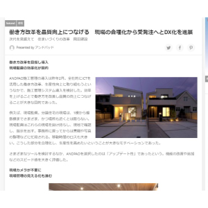 Housing Tribune Onlineに岡田建設が取り上げられました!